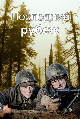 Постер фильма Последний рубеж (2015)