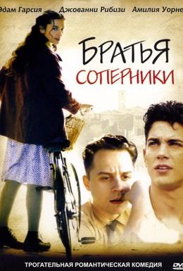 Постер фильма Братья-соперники (2004)