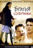 Братья-соперники (2004)