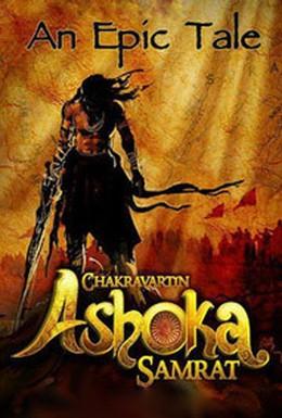 Постер фильма Ашока (2016)
