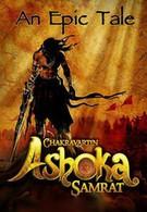 Ашока (2016)
