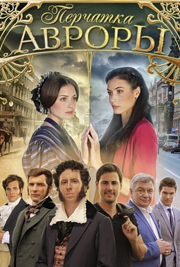 Постер фильма Перчатка Авроры (2016)