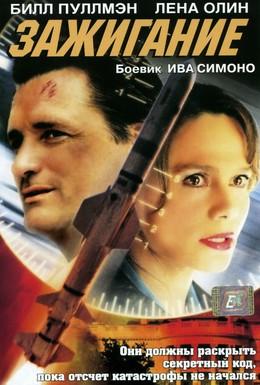 Постер фильма Зажигание (2002)