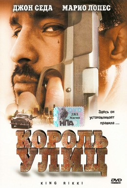 Постер фильма Король улиц (2002)