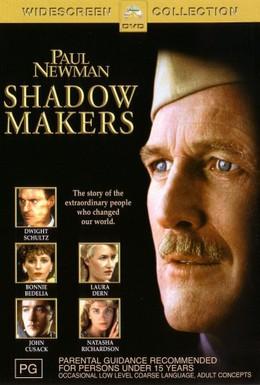 Постер фильма Создатели тени (1989)