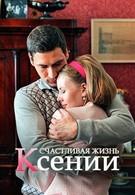 Счастливая жизнь Ксении (2017)