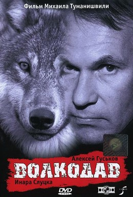 Постер фильма Волкодав (1991)