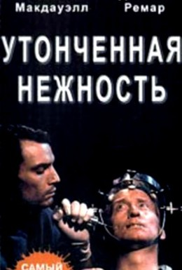 Постер фильма Хирург (1995)