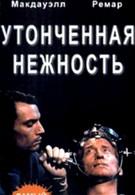 Хирург (1995)