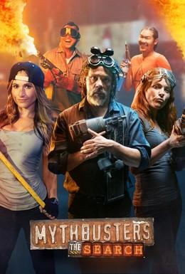 Постер фильма Разрушители легенд: Кастинг (2017)