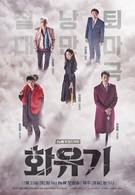 Корейская одиссея (2017)