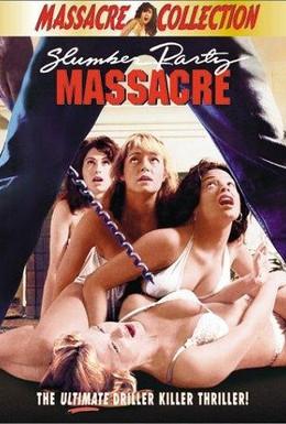 Постер фильма Кровавая вечеринка (1982)