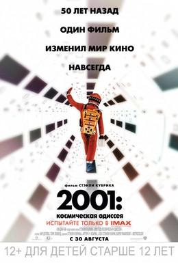 Постер фильма 2001 год: Космическая одиссея (1968)