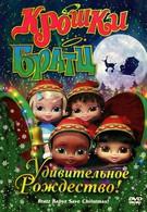 Крошки Братц: Удивительное Рождество! (2008)