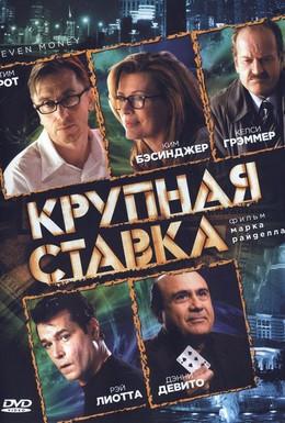 Постер фильма Крупная ставка (2006)