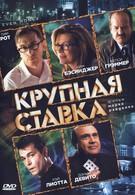 Крупная ставка (2006)