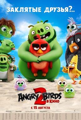 Постер фильма Angry Birds 2 в кино (2019)