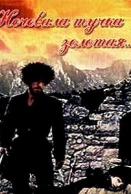 Постер фильма Ночевала тучка золотая (1989)