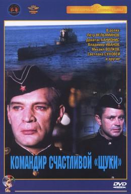 Постер фильма Командир счастливой Щуки (1972)