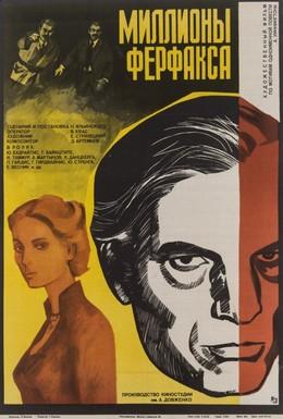 Постер фильма Миллионы Ферфакса (1980)