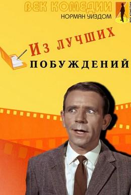 Постер фильма Из лучших побуждений (1966)