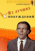 Из лучших побуждений (1966)