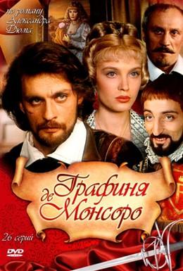 Постер фильма Графиня де Монсоро (1997)