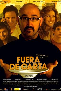 Постер фильма Фирменное блюдо (2008)