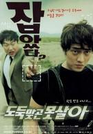 Укради, если сможешь (2002)