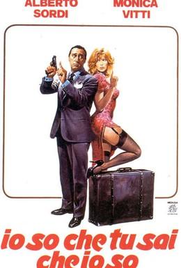 Постер фильма Я знаю, что ты знаешь, что я знаю (1982)