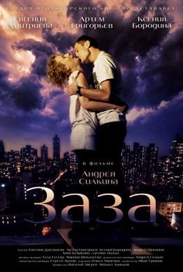 Постер фильма Заза (2008)