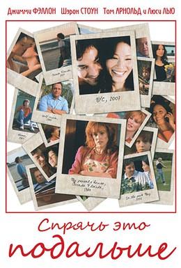 Постер фильма Спрячь это подальше (2008)