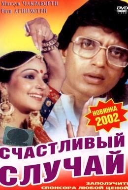 Постер фильма Счастливый случай (1983)