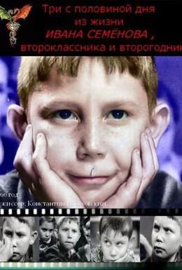 Постер фильма Три с половиной дня из жизни Ивана Семёнова, второклассника и второгодника (1966)
