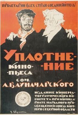 Постер фильма Уплотнение (1918)