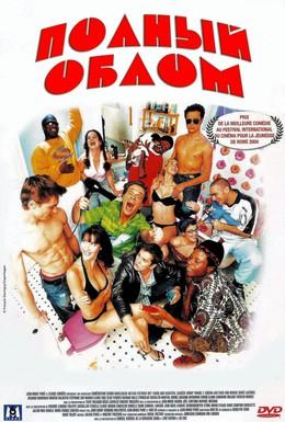 Постер фильма Полный облом (2003)