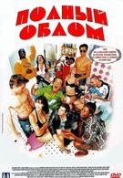 Полный облом (2003)