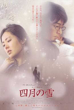 Постер фильма Апрельский снег (2005)