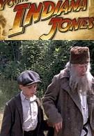 Молодой Индиана Джонс: Путешествие с отцом (1996)