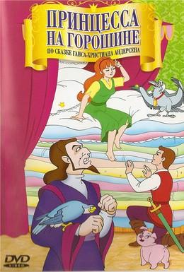 Постер фильма Принцесса на горошине (2002)