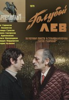 Голубой лев (1979)