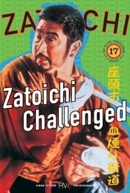 Постер фильма Огонь в глазах самурая (1967)