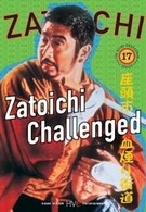 Огонь в глазах самурая (1967)