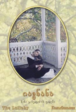 Постер фильма Колыбельная (1994)