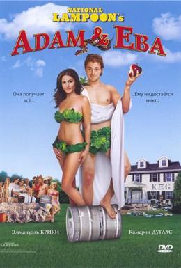 Постер фильма Адам и Ева (2005)