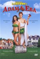 Адам и Ева (2005)