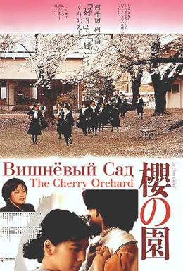 Постер фильма Вишневый сад (1990)