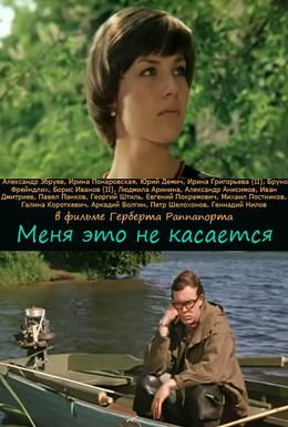 Постер фильма Меня это не касается (1976)