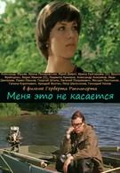 Меня это не касается (1977)