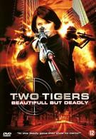 Два тигра (2007)